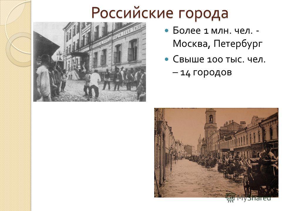 Российские города Более 1 млн. чел. - Москва, Петербург Свыше 100 тыс. чел. – 14 городов