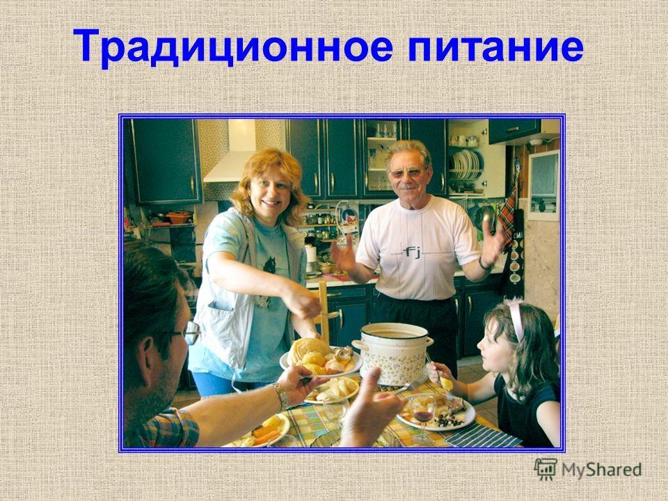 Традиционное питание