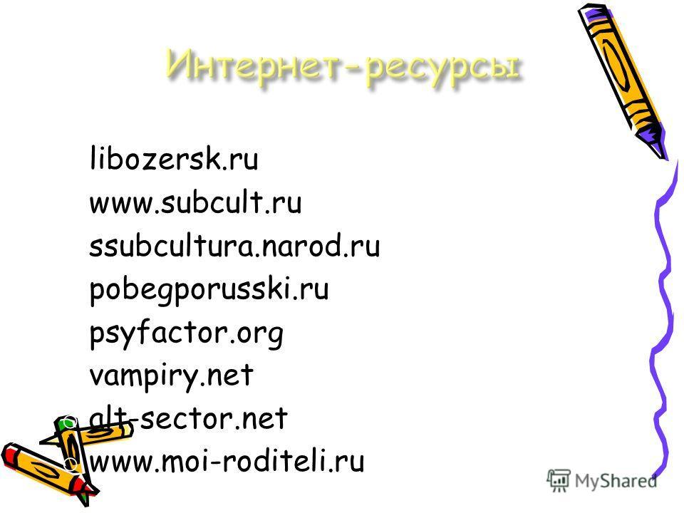 o libozersk.ru o www.subcult.ru o ssubcultura.narod.ru o pobegporusski.ru o psyfactor.org o vampiry.net o alt-sector.net o www.moi-roditeli.ru