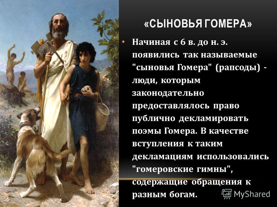 «СЫНОВЬЯ ГОМЕРА» Начиная с 6 в. до н. э. появились так называемые