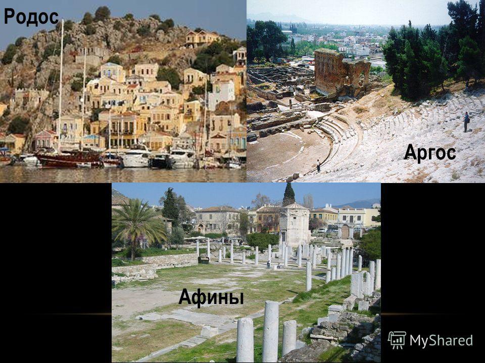 Родос Аргос Афины