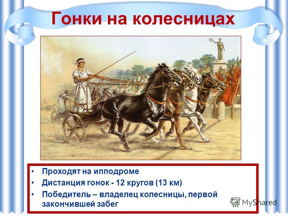 Гонки на колесницах Проходят на ипподроме Дистанция гонок - 12 кругов (13 км) Победитель – владелец колесницы, первой закончившей забег
