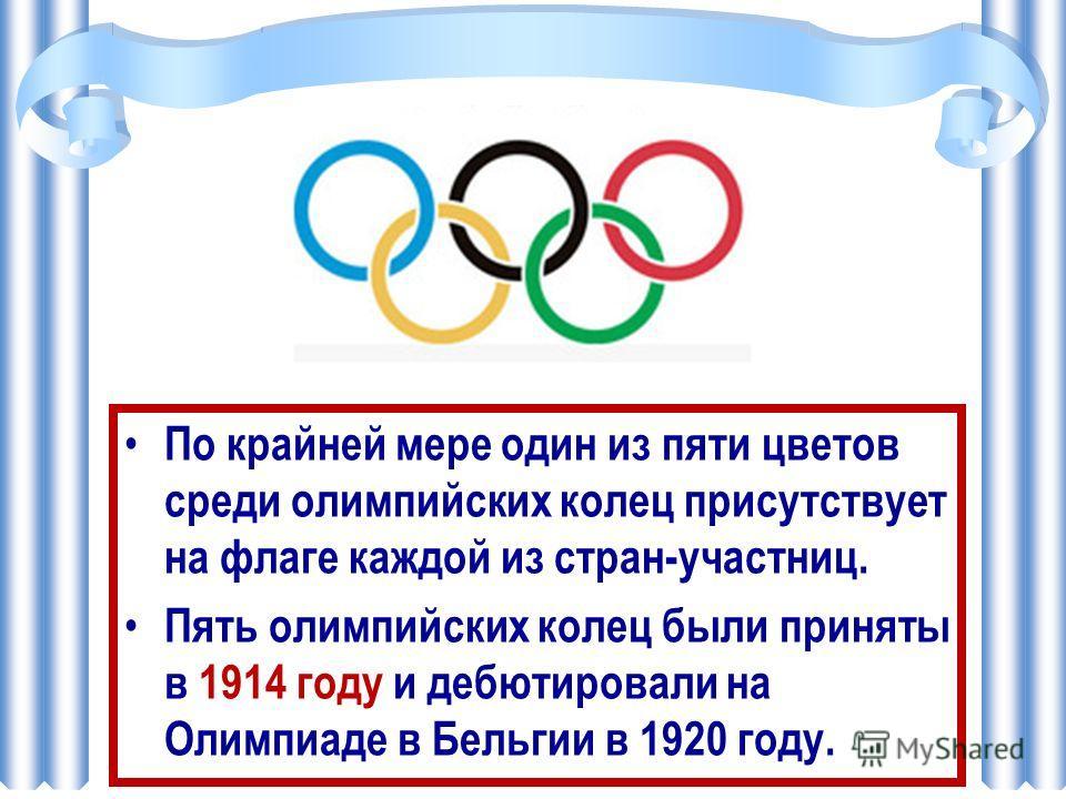 По крайней мере один из пяти цветов среди олимпийских колец присутствует на флаге каждой из стран-участниц. Пять олимпийских колец были приняты в 1914 году и дебютировали на Олимпиаде в Бельгии в 1920 году.