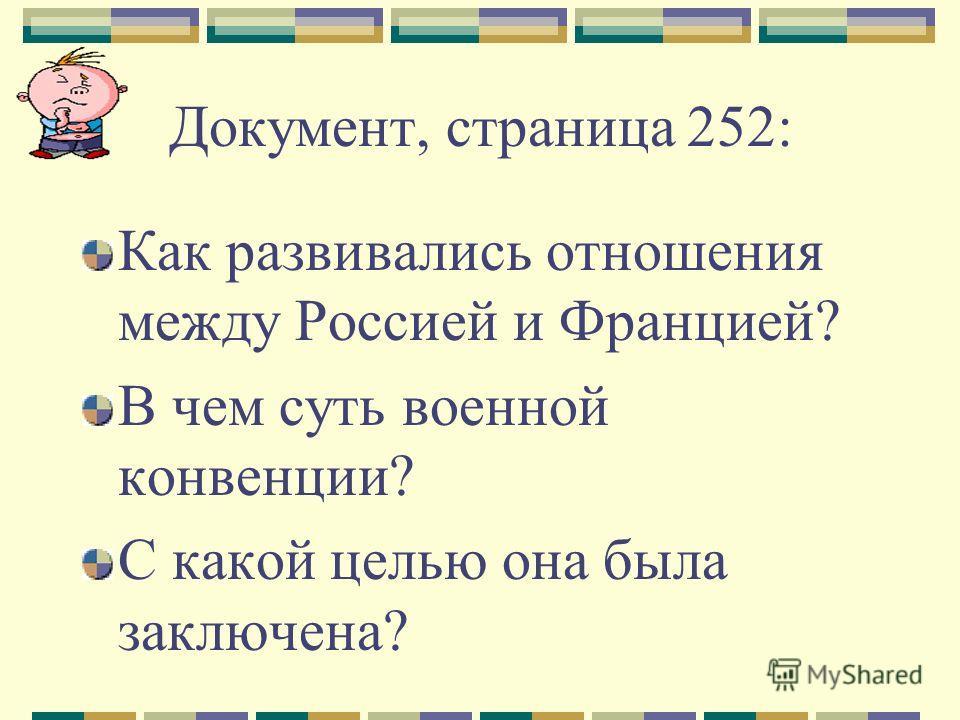 Документ, страница 252: Как развивались отношения между Россией и Францией? В чем суть военной конвенции? С какой целью она была заключена?