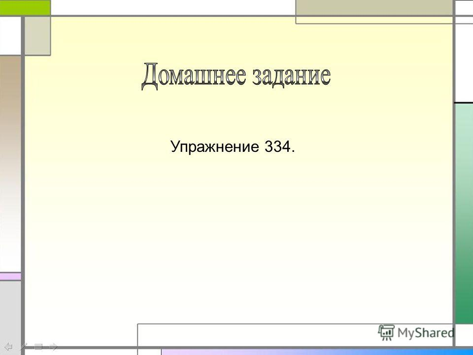 Упражнение 334.