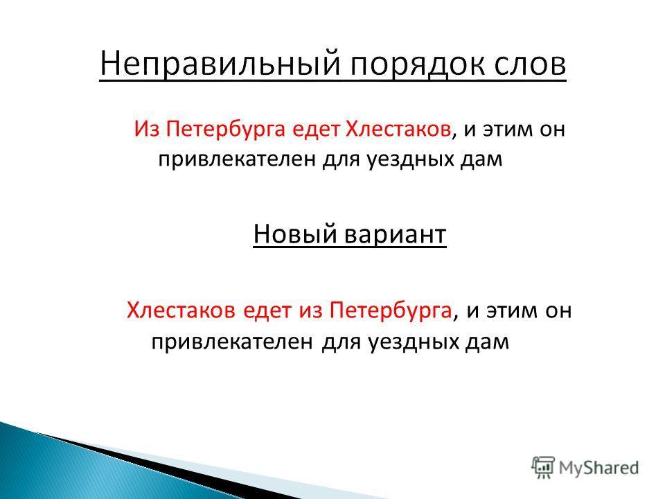 Из Петербурга едет Хлестаков, и этим он привлекателен для уездных дам Новый вариант Хлестаков едет из Петербурга, и этим он привлекателен для уездных дам