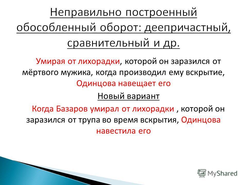 Умирая от лихорадки, которой он заразился от мёртвого мужика, когда производил ему вскрытие, Одинцова навещает его Новый вариант Когда Базаров умирал от лихорадки, которой он заразился от трупа во время вскрытия, Одинцова навестила его