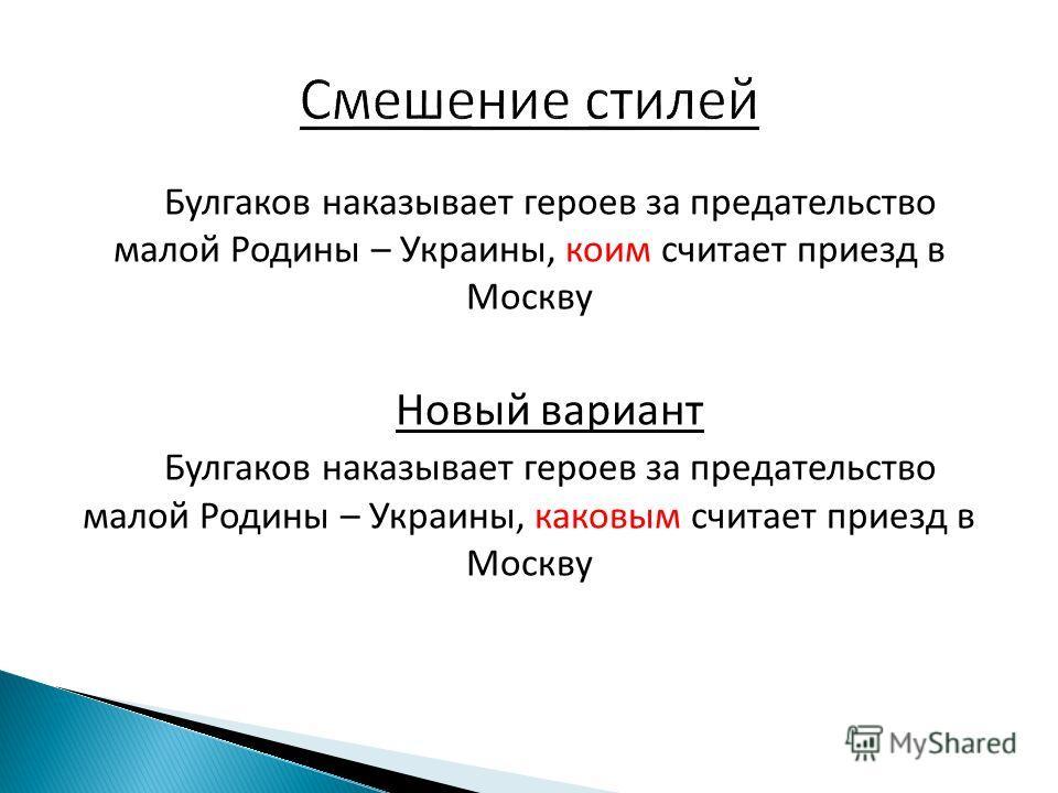 Булгаков наказывает героев за предательство малой Родины – Украины, коим считает приезд в Москву Новый вариант Булгаков наказывает героев за предательство малой Родины – Украины, каковым считает приезд в Москву