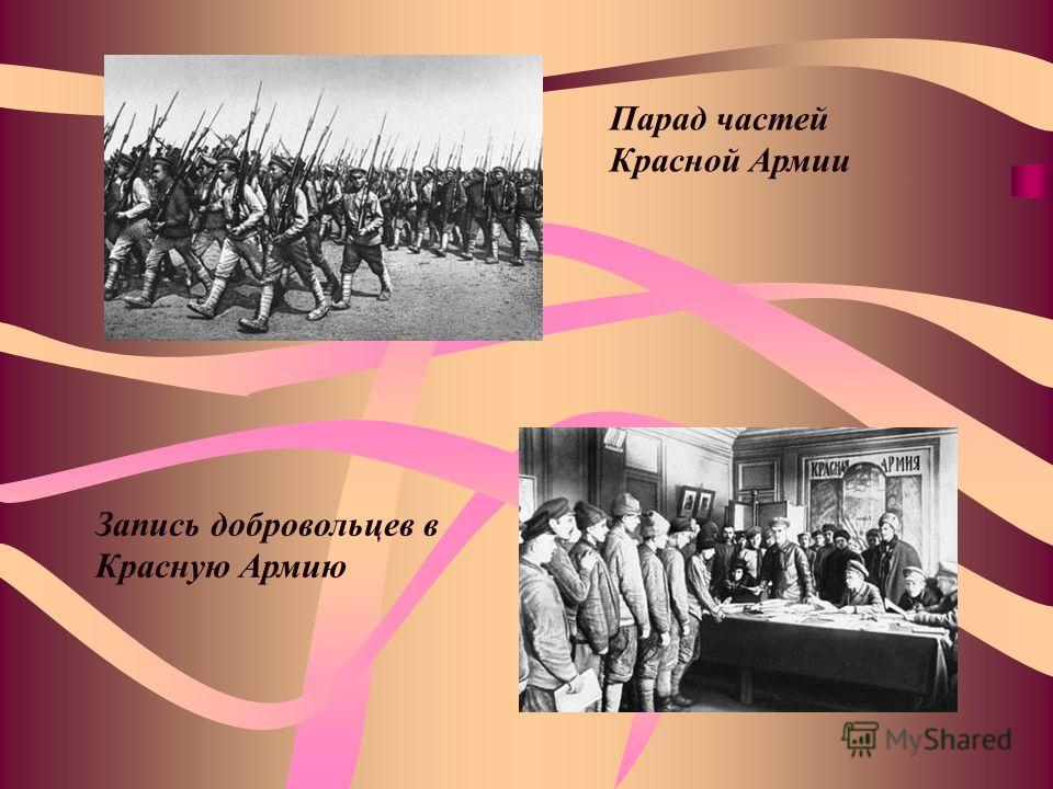 Парад частей Красной Армии Запись добровольцев в Красную Армию