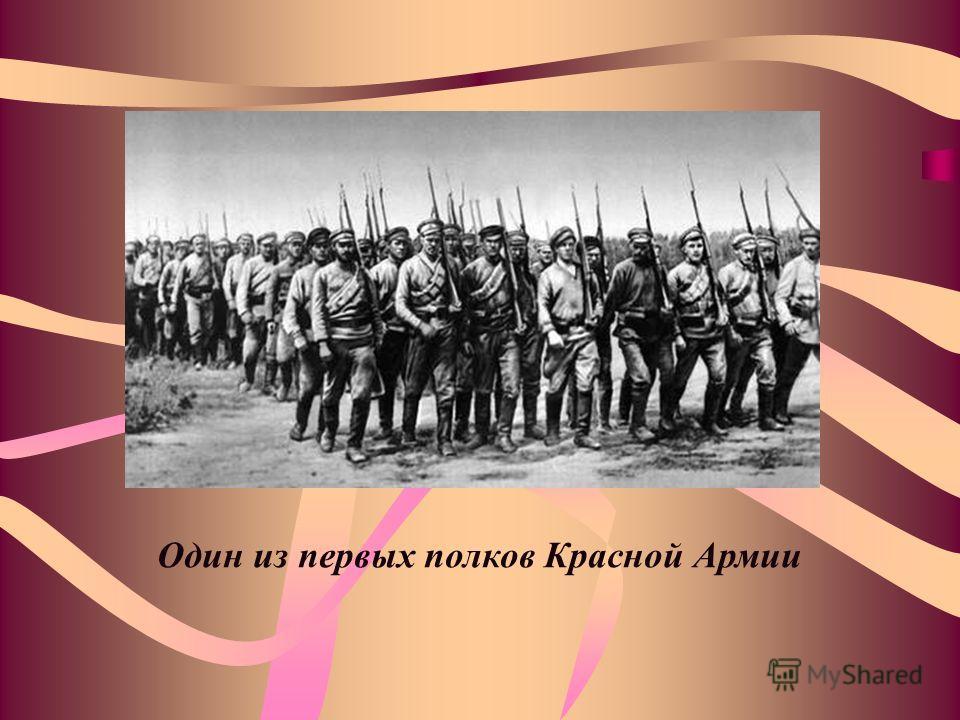 Один из первых полков Красной Армии