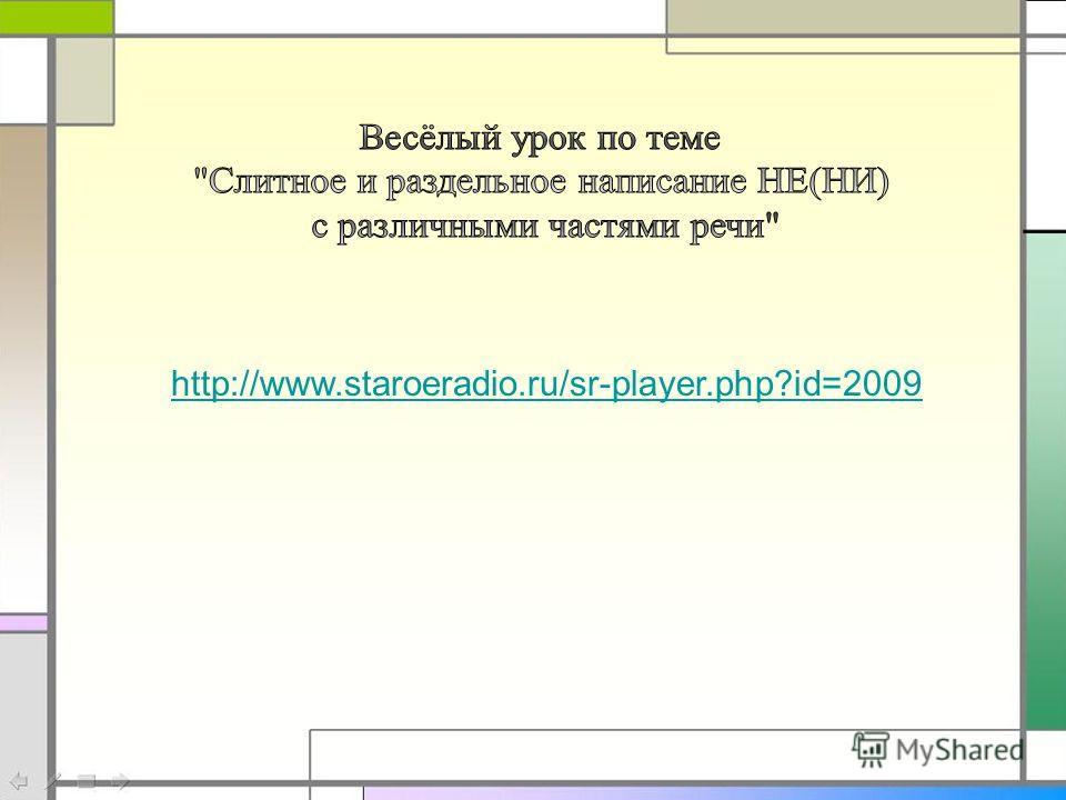 http://www.staroeradio.ru/sr-player.php?id=2009
