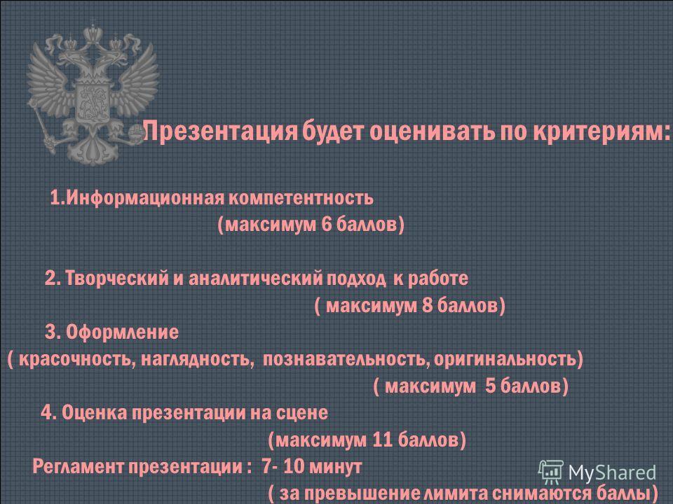 1 этап - Битва, которая изменила мир 10 – А класс представляет Полтавскую битву, 10 –Б класс представляет Бородинскую битву, 10 -В класс представит Сталинградскую битву. Презентация будет оценивать по критериям: 1.Информационная компетентность (макси