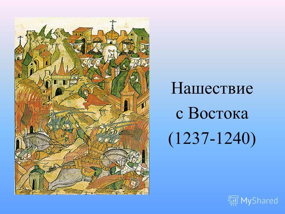 Нашествие с Востока (1237-1240)