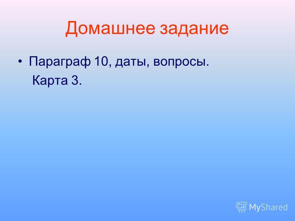 Домашнее задание Параграф 10, даты, вопросы. Карта 3.