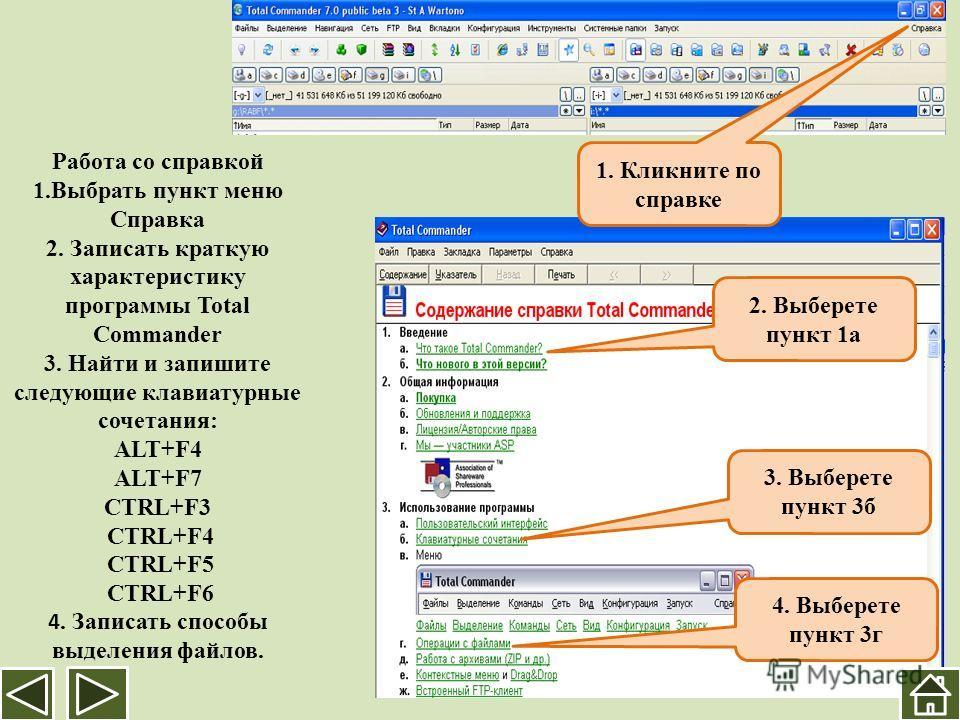 Работа со справкой 1.Выбрать пункт меню Справка 2. Записать краткую характеристику программы Total Commander 3. Найти и запишите следующие клавиатурные сочетания: ALT+F4 ALT+F7 CTRL+F3 CTRL+F4 CTRL+F5 CTRL+F6 4. Записать способы выделения файлов. 1.