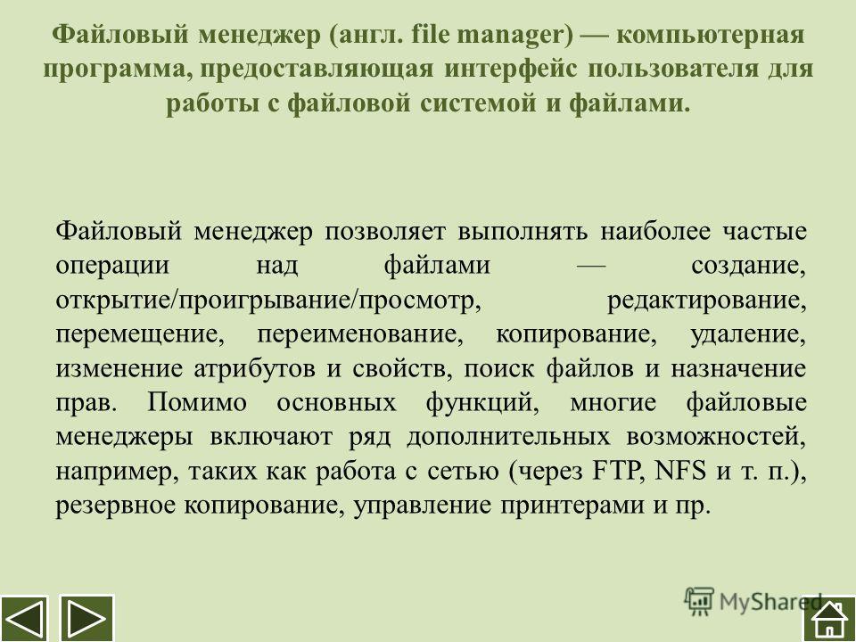 Файловый менеджер (англ. file manager) компьютерная программа, предоставляющая интерфейс пользователя для работы с файловой системой и файлами. Файловый менеджер позволяет выполнять наиболее частые операции над файлами создание, открытие/проигрывание