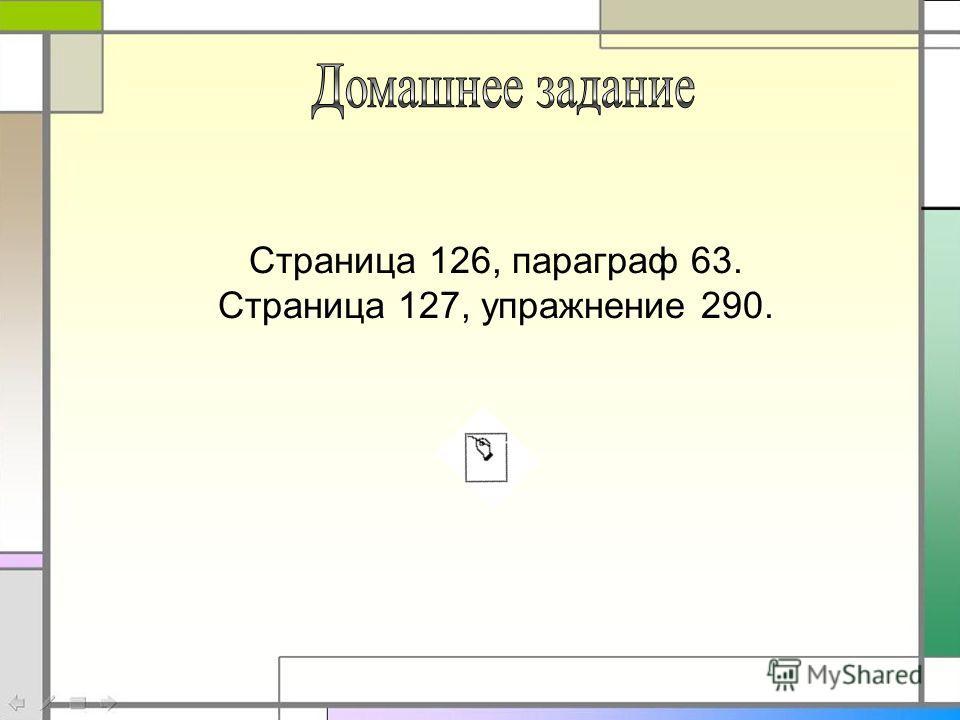 Страница 126, параграф 63. Страница 127, упражнение 290.