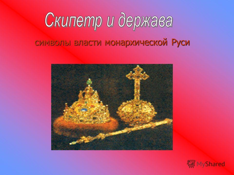 символы власти монархической Руси