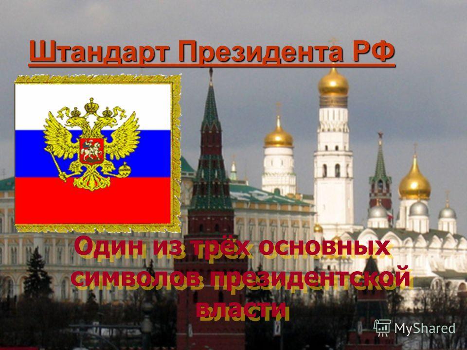 Штандарт Президента РФ Один из трёх основных символов президентской власти Один из трёх основных символов президентской власти