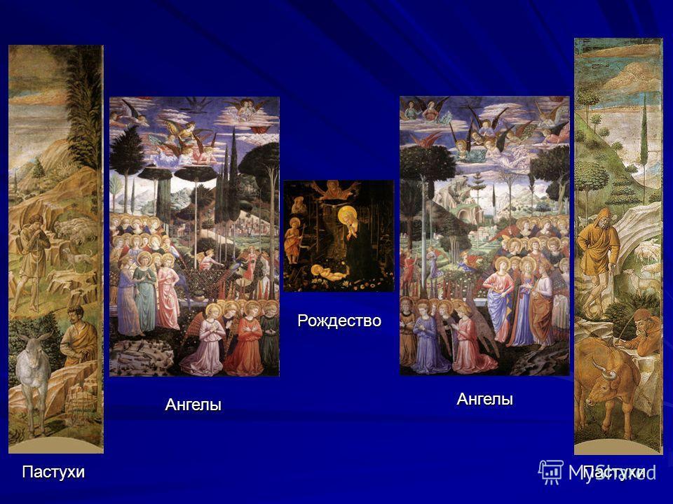 Пастухи Ангелы Рождество Ангелы Пастухи