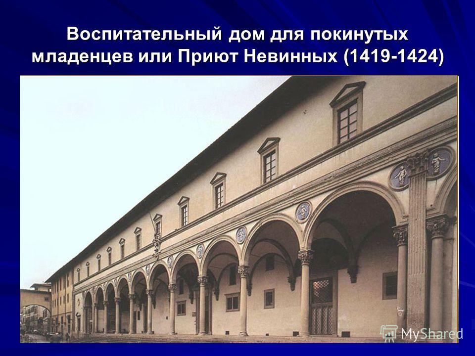 Воспитательный дом для покинутых младенцев или Приют Невинных (1419-1424)