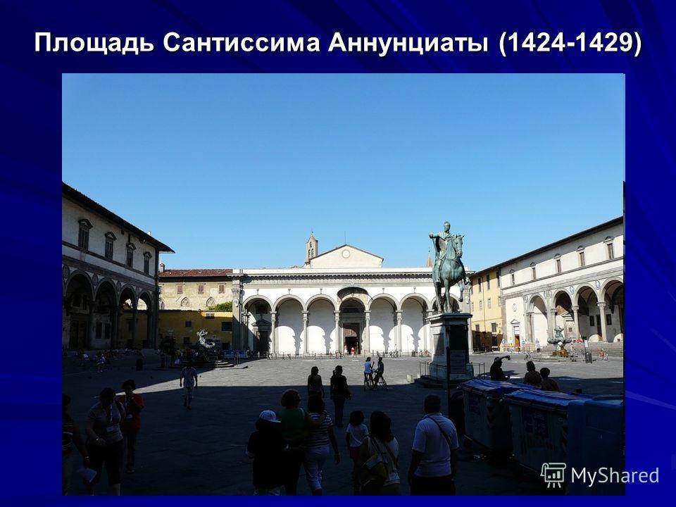 Площадь Сантиссима Аннунциаты (1424-1429)