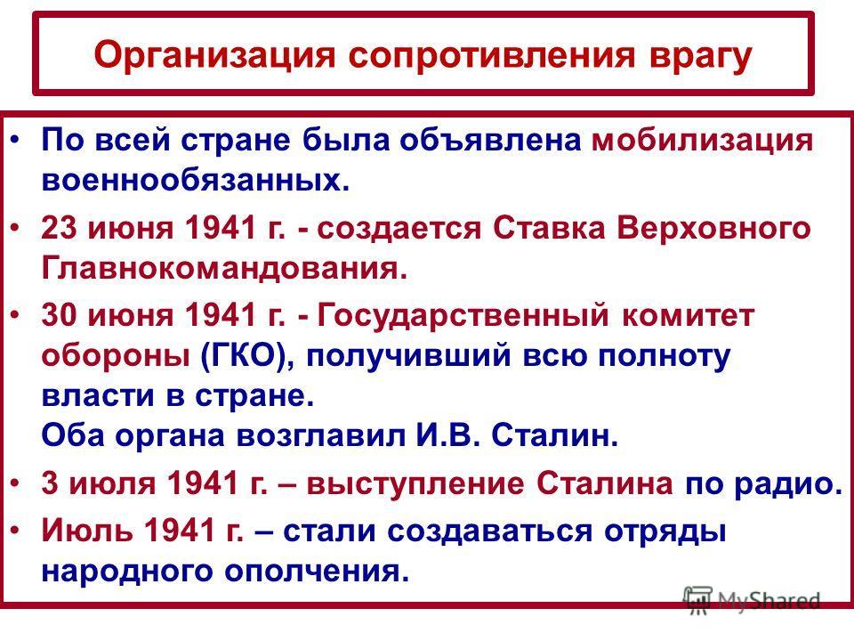 22 июня 1941 г. – выступление В.М. Молотова по радио – обращение к советскому народу. В. Молотов – Нарком иностранных дел (1939-1957) 22 июня 1941 г. москвичи слушают В. Молотова. Организация сопротивления врагу