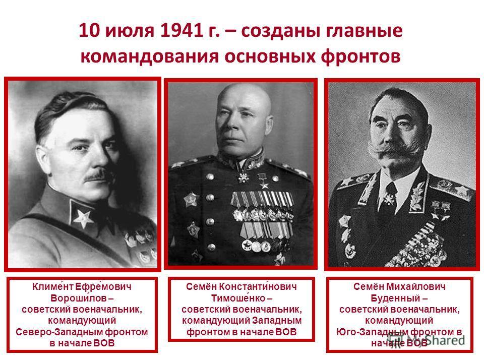 По всей стране была объявлена мобилизация военнообязанных. 23 июня 1941 г. - создается Ставка Верховного Главнокомандования. 30 июня 1941 г. - Государственный комитет обороны (ГКО), получивший всю полноту власти в стране. Оба органа возглавил И.В. Ст