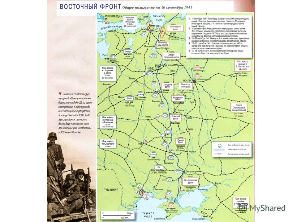 Плакат 1941 г. Для захвата Москвы был подготовлен план «Тайфун». Немцы попытались достичь на этом направлении троекратного превосходства в живой силе и технике. 30 сентября началось генеральное наступление.