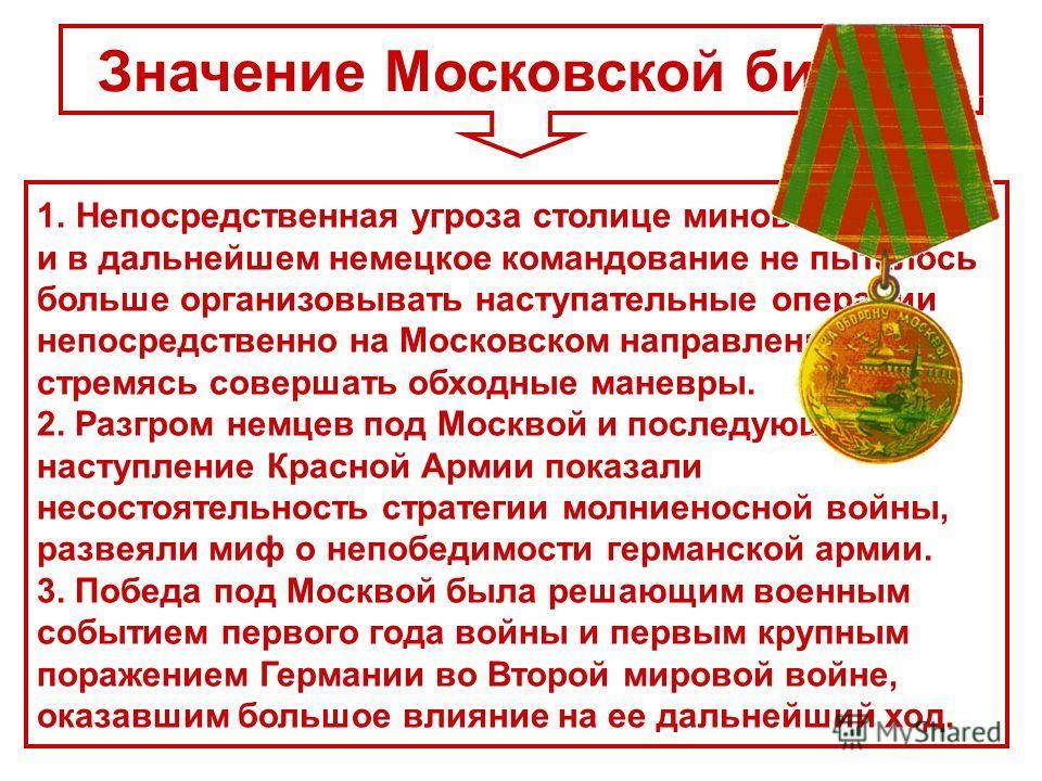 5 декабря 1941 г. – контрнаступление советских войск под Москвой К середине января 1942 г. советские войска освободили 11 тысяч населенных пунктов, отбросили врага на 100–250 км от Москвы. Контрнаступление под Москвой было превращено в общее наступле