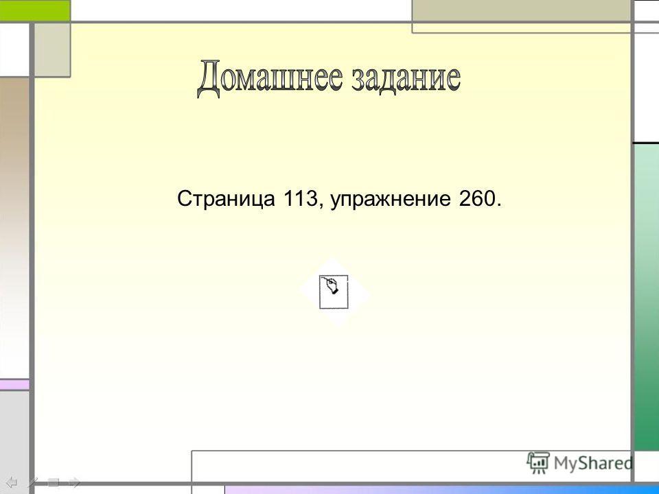 Страница 113, упражнение 260.