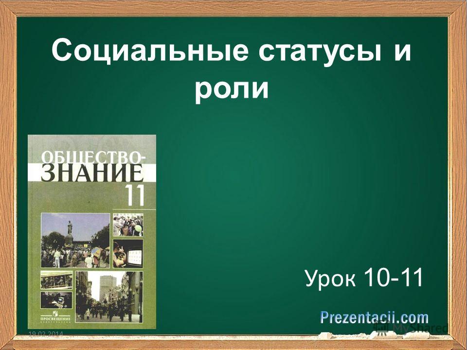 Социальные статусы и роли Урок 10-11 19.02.2014