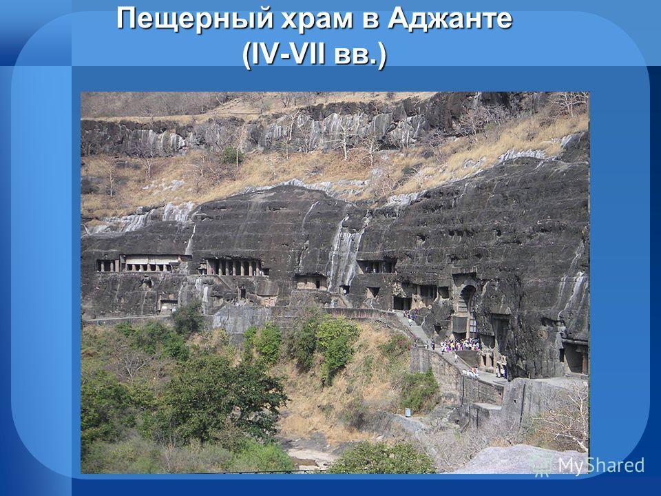 Пещерный храм в Аджанте (IV-VII вв.)