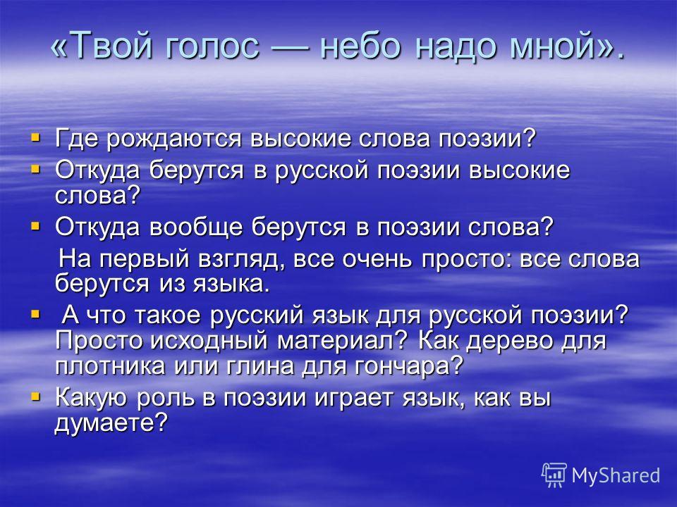 «Твой голос небо надо мной». Где рождаются высокие слова поэзии? Где рождаются высокие слова поэзии? Откуда берутся в русской поэзии высокие слова? Откуда берутся в русской поэзии высокие слова? Откуда вообще берутся в поэзии слова? Откуда вообще бер