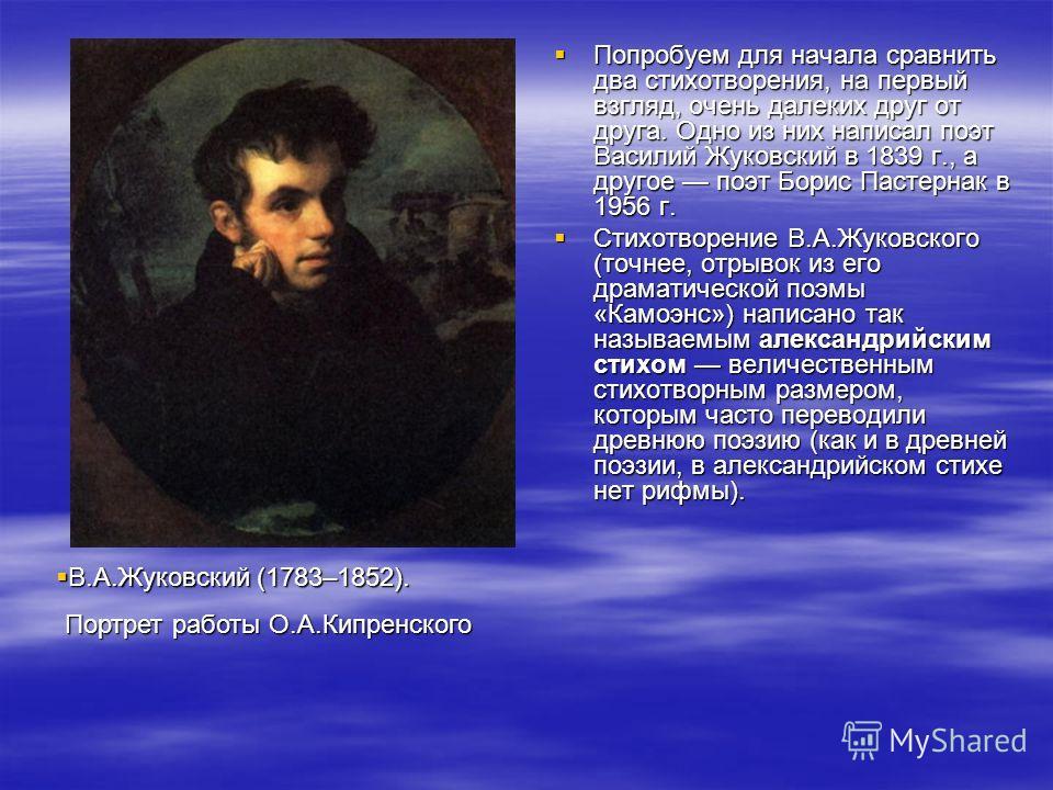 Попробуем для начала сравнить два стихотворения, на первый взгляд, очень далеких друг от друга. Одно из них написал поэт Василий Жуковский в 1839 г., а другое поэт Борис Пастернак в 1956 г. Попробуем для начала сравнить два стихотворения, на первый в