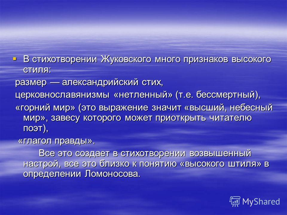 В стихотворении Жуковского много признаков высокого стиля: В стихотворении Жуковского много признаков высокого стиля: размер александрийский стих, размер александрийский стих, церковнославянизмы «нетленный» (т.е. бессмертный), церковнославянизмы «нет