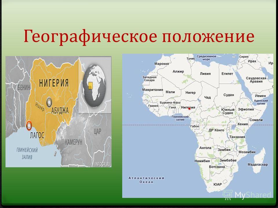 Нигерия- самая плотно- населённая страна Африки 0 Население Нигерии 174 млн. человек (7-е место в мире )
