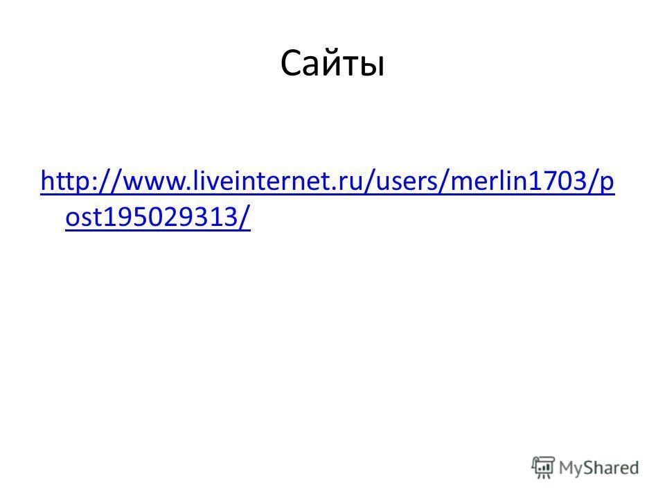 Сайты http://www.liveinternet.ru/users/merlin1703/p ost195029313/