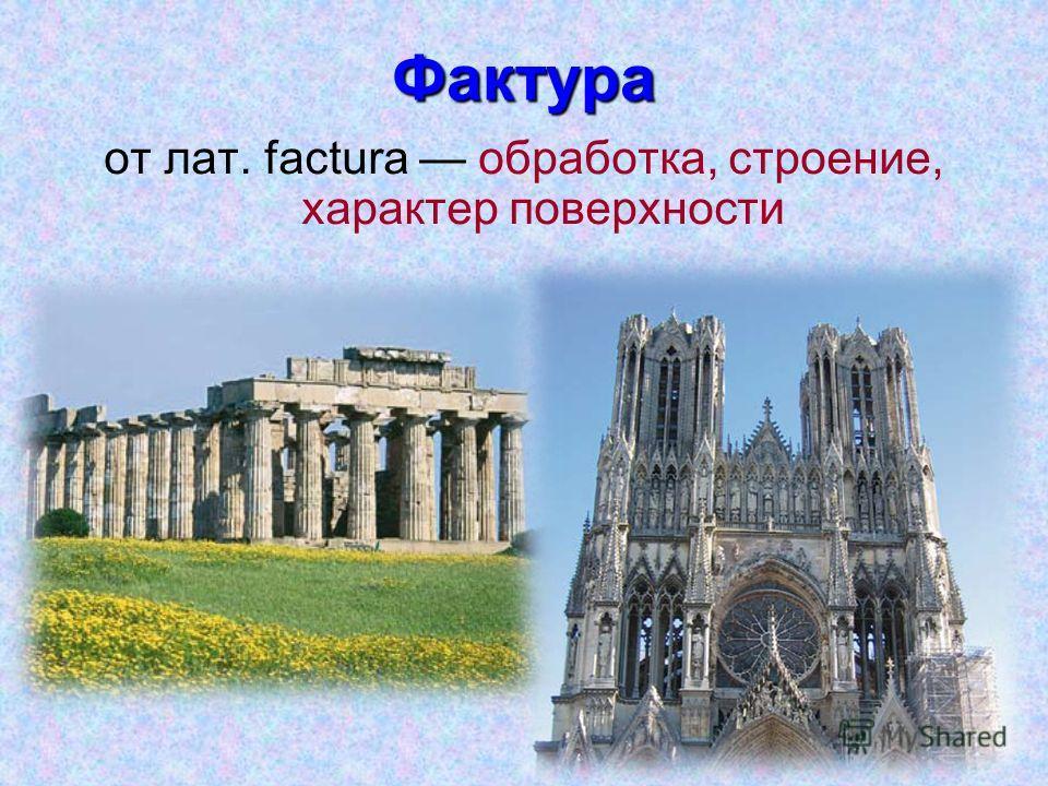Фактура от лат. factura обработка, строение, характер поверхности