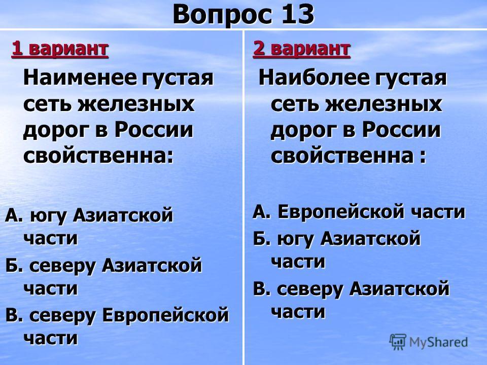 Вопрос 13 1 вариант 1 вариант Наименее густая сеть железных дорог в России свойственна: Наименее густая сеть железных дорог в России свойственна: А. югу Азиатской части Б. северу Азиатской части В. северу Европейской части 2 вариант Наиболее густая с