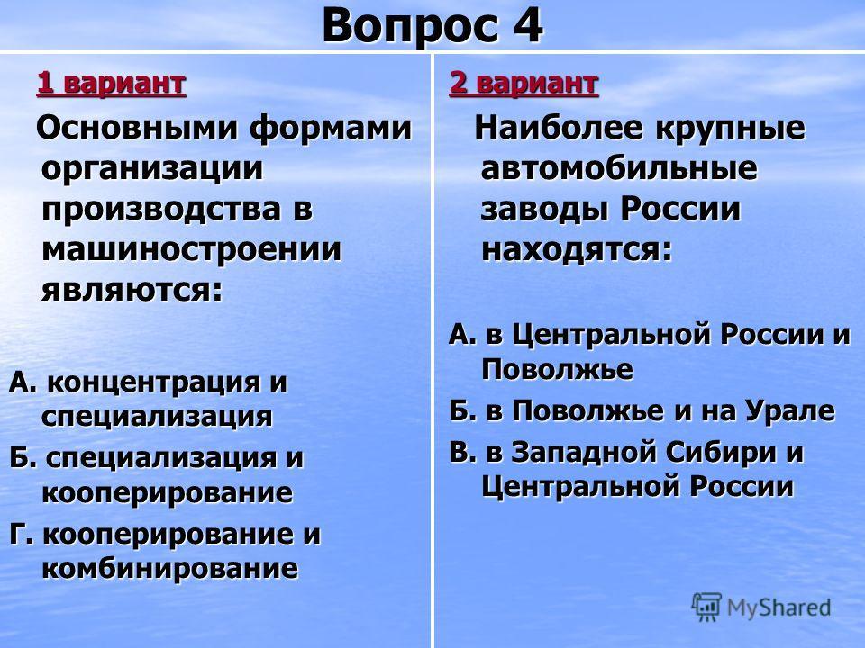 Вопрос 4 1 вариант 1 вариант Основными формами организации производства в машиностроении являются: Основными формами организации производства в машиностроении являются: А. концентрация и специализация Б. специализация и кооперирование Г. кооперирован