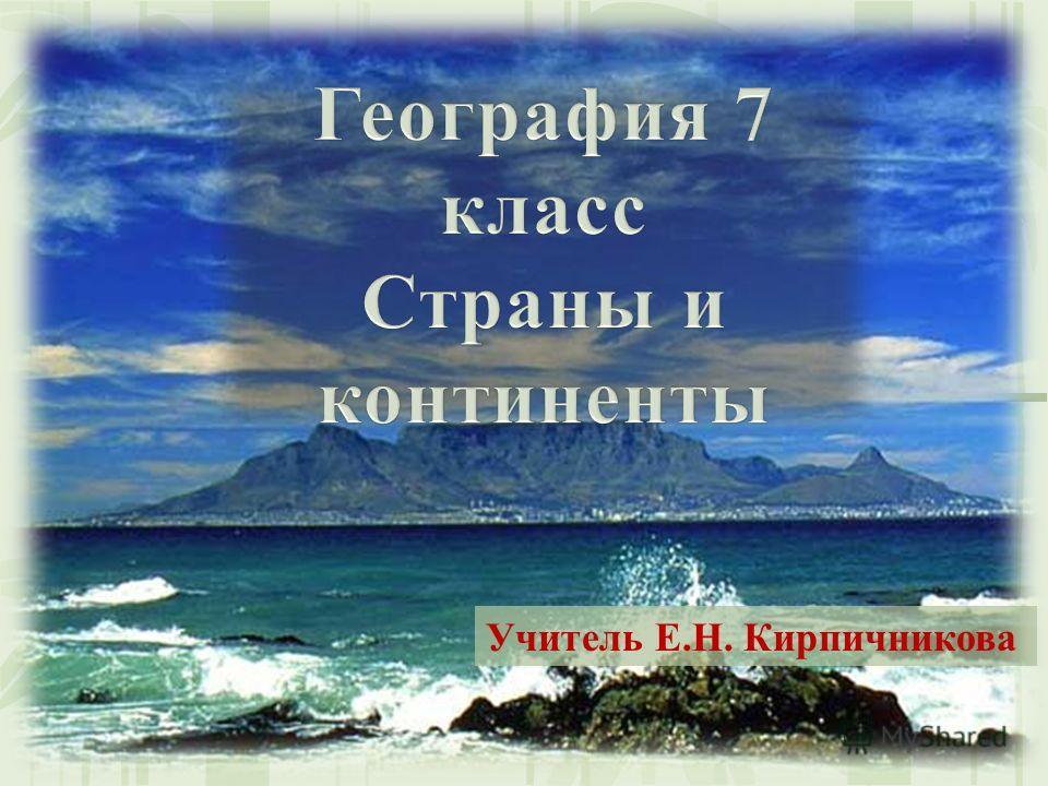 Учитель Е.Н. Кирпичникова