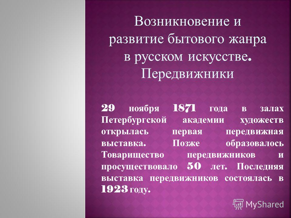 29 ноября 1871 года в залах Петербургской академии художеств открылась первая передвижная выставка. Позже образовалось Товарищество передвижников и просуществовало 50 лет. Последняя выставка передвижников состоялась в 1923 году.