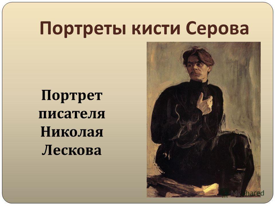 Портреты кисти Серова Портрет писателя Николая Лескова