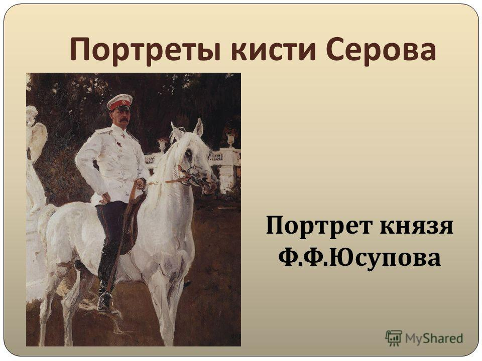 Портреты кисти Серова Портрет князя Ф. Ф. Юсупова