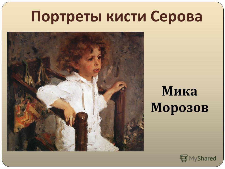 Портреты кисти Серова Мика Морозов
