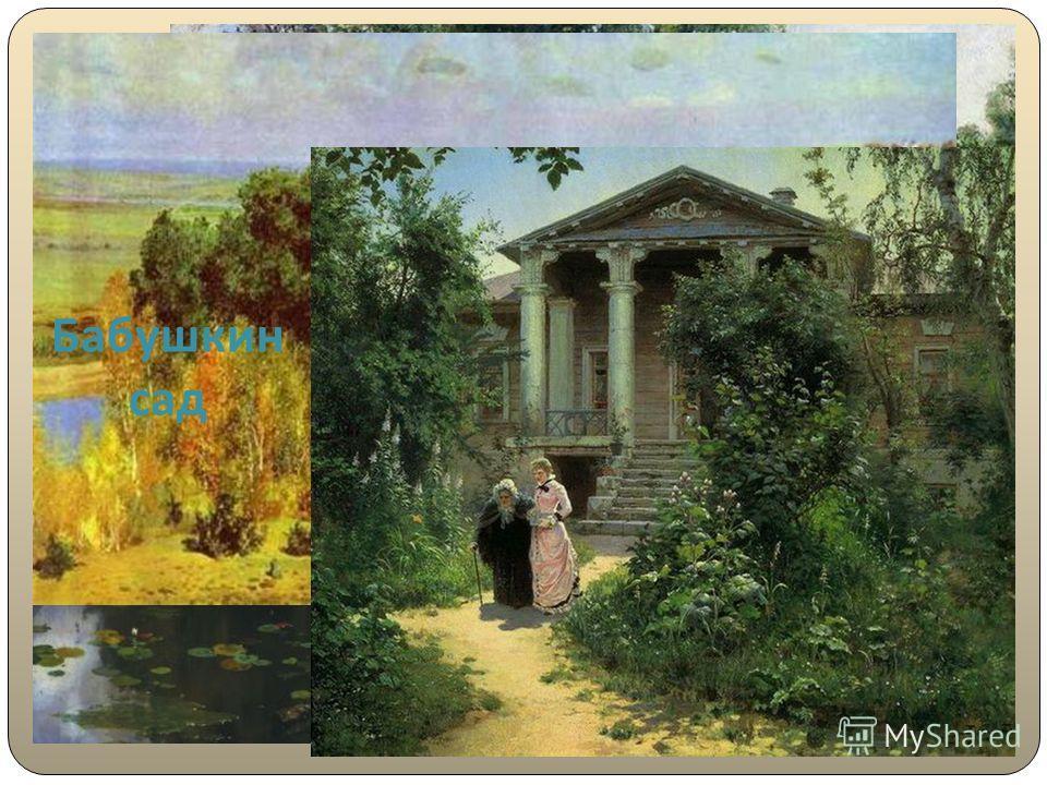 Картины Поленова Заросший пруд. Дворик Золотая осень Бабушкин сад