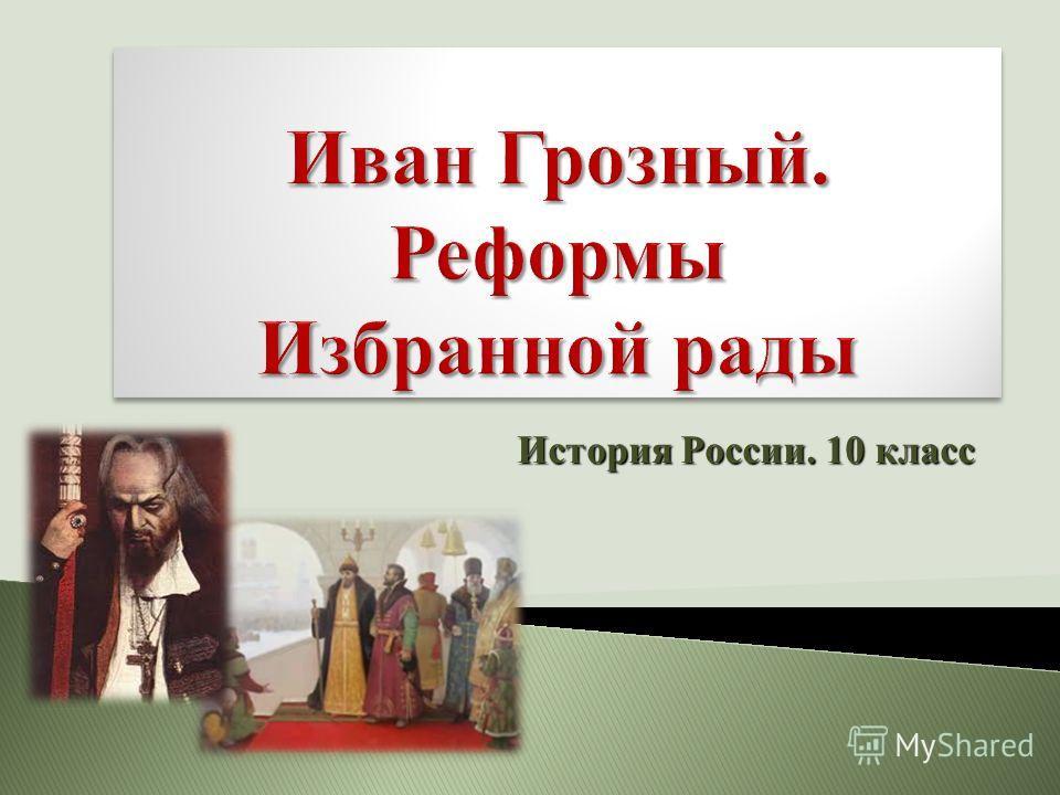 История России. 10 класс