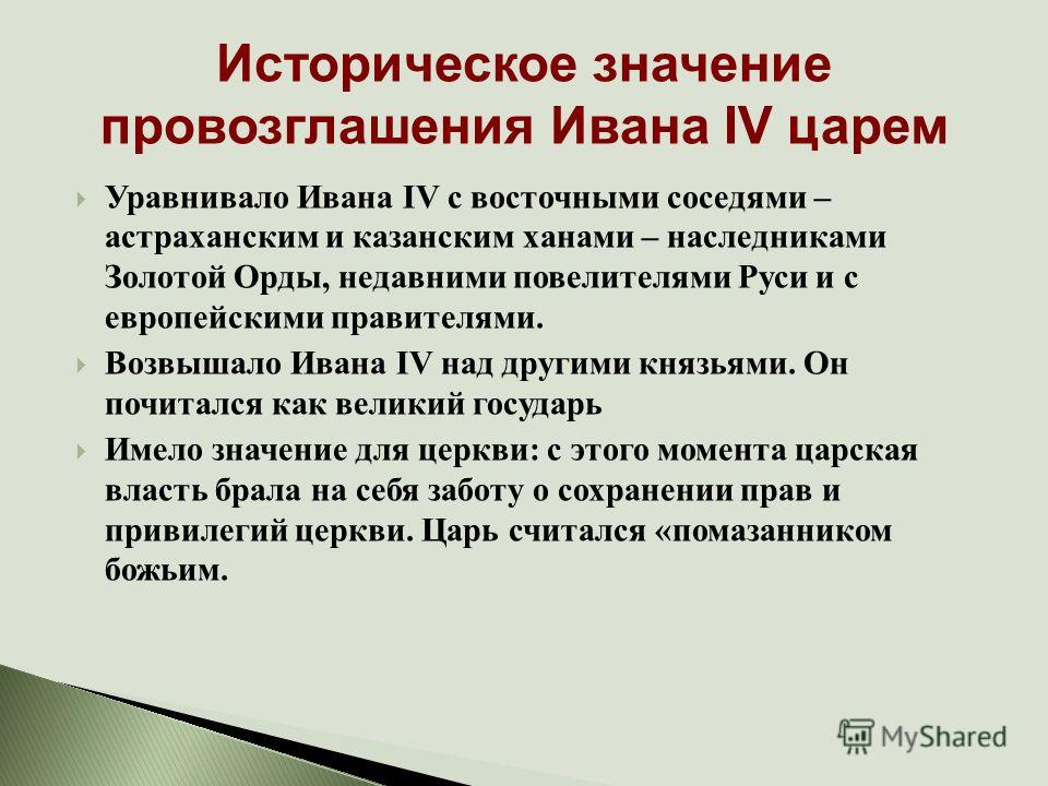 Уравнивало Ивана IV с восточными соседями – астраханским и казанским ханами – наследниками Золотой Орды, недавними повелителями Руси и с европейскими правителями. Возвышало Ивана IV над другими князьями. Он почитался как великий государь Имело значен
