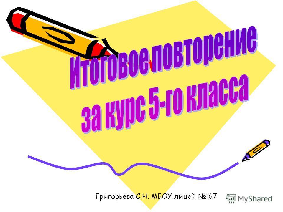 Григорьева С.Н. МБОУ лицей 67